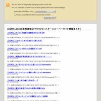 DQMSLまとめ攻略速報