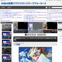 DQMJ3速報|ドラクエモンスターズジョーカー3