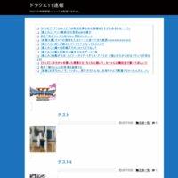 ドラクエ11速報